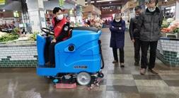 农贸市场洗地机