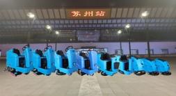 苏州车站洗地机